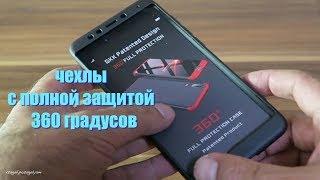 Чехлы с ПОЛНОЙ ЗАЩИТОЙ 360 градусов на Разные Модели Смартфонов с Китая!