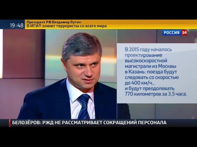 """""""Мнение"""": глава РЖД Олег Белозеров"""