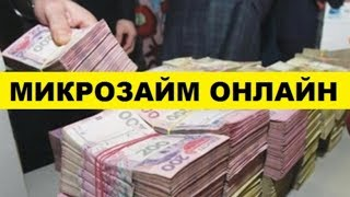 Срочно деньги ижевск
