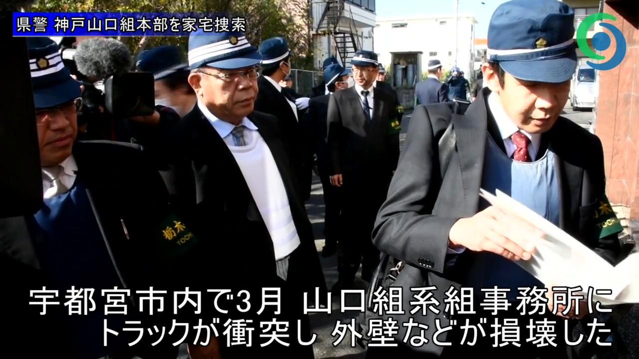 県警 神戸山口組本部を家宅捜索 - YouTube