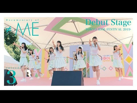 『Documentary of ≠ME』 – episode3 -【Debut Stage -TOKYO IDOL FESTIVAL 2019-】