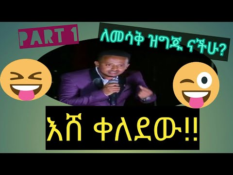 Ethiopian comedy  |ኮሜዲያን እሸቱ መለሰ Eshetu melese#39new comedy vidioe |  amharic movie | 2019 |HD