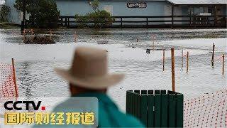"""[国际财经报道]热点扫描 飓风""""多里安""""向美佛罗里达州东海岸移动  CCTV财经"""