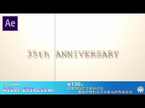 【After Effects】AE講座 第130回 音楽PVなどで見かける書体が替わる文字表示の作成方法