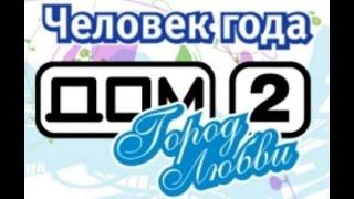 Кто на самом деле стал Человеком Года 2016 на ДОМе 2. Человек года 2016 на ДОМе-2 Ольга Ветер.