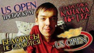 Теннис. US Open. Третий круг. Осака - Саснович. ВСЕМ СМОТРЕТЬ ДО КОНЦА!)))