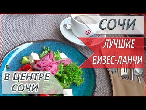 ЖИЗНЬ В СОЧИ - сколько стоит пообедать в центре Сочи? Resto-bar Pashtet в Сочи!
