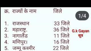 भारत के कितने राज्य और उनके कितने जिले.... G.K Gayan सूत्र
