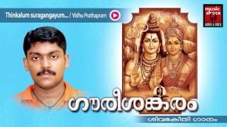 തിങ്കളും  | Hindu Devotional Songs Malayalam | Shiva Songs  - Vidhu Prathap Album Songs