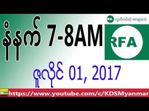 RFA Burmese News, Morning, July 01, 2017
