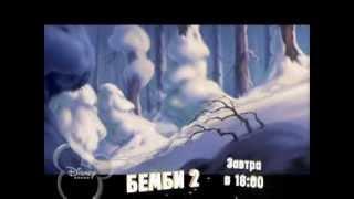 Disney Channel Russia Continuity 08.02.14