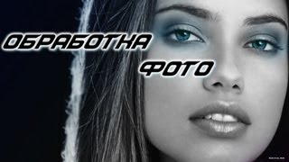 Обработка фото в Photoshop cs6