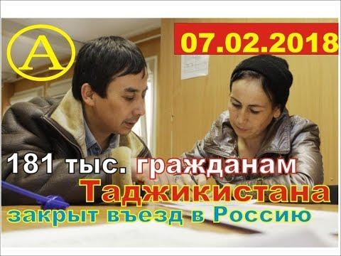 181 тыс. гражданам Таджикистана закрыт въезд в Россию / 2018