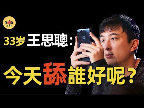 「首富之子」王思聰:手握60億,12年換18個網紅女友,為何如今淪為舔狗?