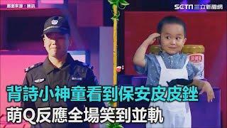 背詩小神童聽到保安皮皮銼 萌Q反應全場笑到並軌|三立新聞網SETN.com thumbnail