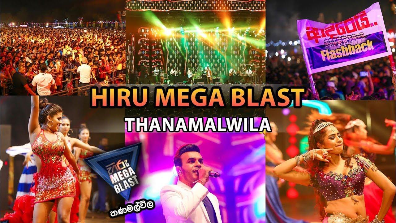 Download HIRU MEGA BLAST | THANAMALWILA - 2019-12-07