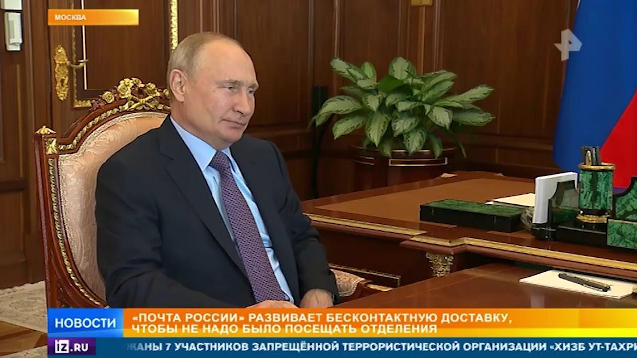 """Глава """"Почты России"""" доложил Путину о росте зарплат в организации"""