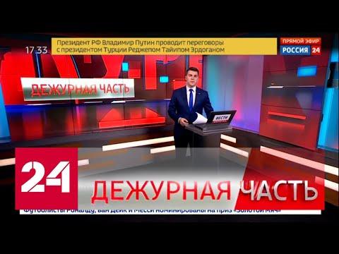 """Вести. """"Дежурная часть"""" от 22 октября 2019 года (17:30) - Россия 24"""