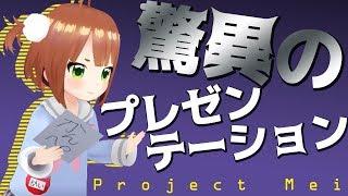 #05 <Project.Mei>驚異のプレゼンテーション