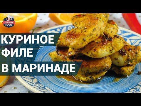 Сочное куриное филе в апельсиновом маринаде?   Вкусный рецепт