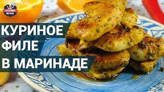 Сочное куриное филе в апельсиновом маринаде? | Вкусный рецепт