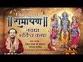 Ramayan | नवधा भक्ति कथा | Navdha Bhakti Katha | रामचरितमानस अरण्यकाण्ड | Devendra Pathak Ji