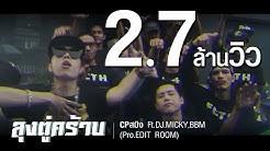 CPสมิง - ลุงตู่คร้าบ Ft.DJ.MICKY,BBM (Pro.EDIT ROOM)