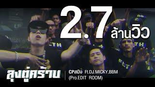 ลุงตู่คร้าบ -CPสมิง x MICKY x BBM [Official Music Video]