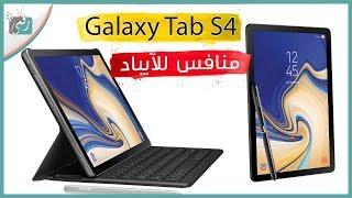 جالكسي تاب اس 4 - Galaxy Tab S4 | المواصفات الكاملة مع السعر