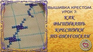 Вышивка крестиком. ✁ Урок 7: Как вышивать крестики по диагонали. ✁