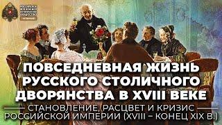 Повседневная жизнь русского столичного дворянства в XVIII веке