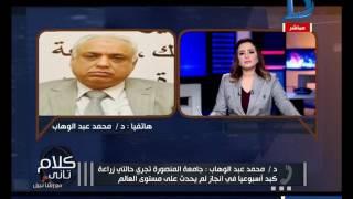 د/ محمد عبد الوهاب: لولا جهود رئيس جامعة المنصورة لتم توقف عمليات زراعة الكبد بالجامعة