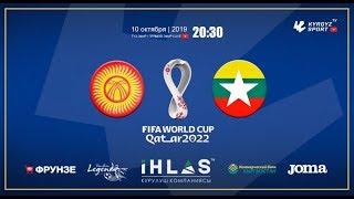 Футбол | Отборочный раунд Чемпионата мира - 2022 | Кыргызстан - Мьянма