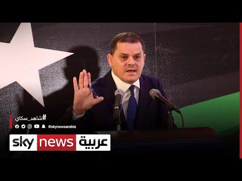 ليبيا .. ترقب لمصير حكومة عبد الحميد الدبيبة المؤقتة اليوم  - نشر قبل 31 دقيقة