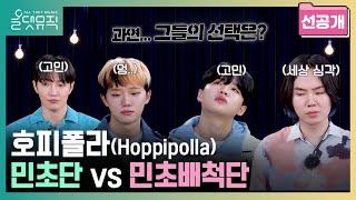 [올댓뮤직 선공개] 호피폴라(Hoppipolla) 민초단 vs 민초배척단 과연... 그들의 선택은? [ENG…