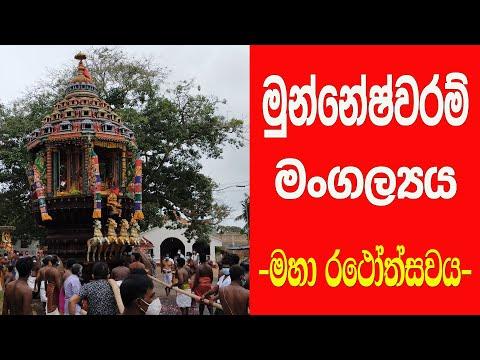 Munneswaram Annual Festival  මුන්නේශ්වරම වාර්ෂික මංගල්ය