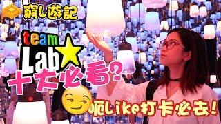 [窮L遊記·深圳篇] #05 TeamLab | 呃Like打卡必去!全球十大必看藝術展