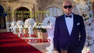 Calal Abbasov - toydan popuri 5