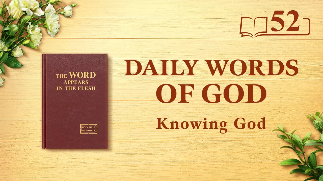 """Daily Words of God   """"God's Work, God's Disposition, and God Himself II""""   Excerpt 52"""