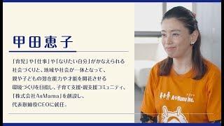 甲田恵子氏インタビュー動画 thumbnail