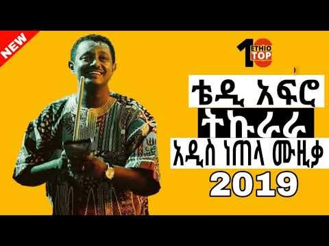 Teddy Afro -Tekurara (ትኩራራ) Ethiopian Music - 2019