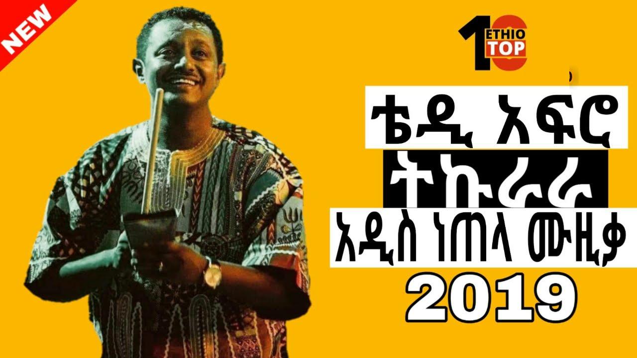 Teddy Afro -Tekurara (ትኩራራ)_ New Ethiopian Music - 2019