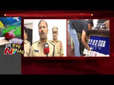 IPL Cricket Betting Hulchul in Telugu States || Police Arrests Cricket Betting Gang in Guntur || NTV