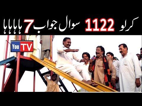 Manzor Kirlo 1122 Sawal Jawab 7 very funny By You TV