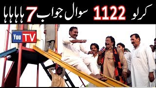 Manzor Kirlo 1122 Sawal Jawab 7 very funny By You TV