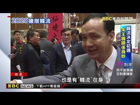 「韓流」牽動誰選2020! 王金平、朱立倫搶韓拚初選