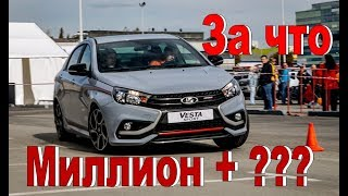 Веста СПОРТ/Lada Vesta Sport/все отличия!/What is different from the usual sports Vesta?