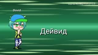 Gacha life//сериал ИНТЕРЕСНАЯ ЛЮБОВЬ//2серия Ч. О