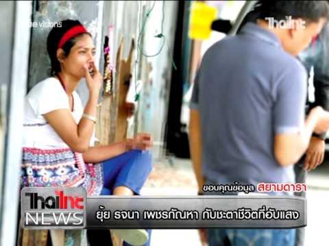 thaithainews onair 04 09 56 ยุ้ย รจนา เพชรกัณหา