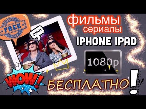 Кино сериалы HD1080p на IPhone IPad бесплатно
